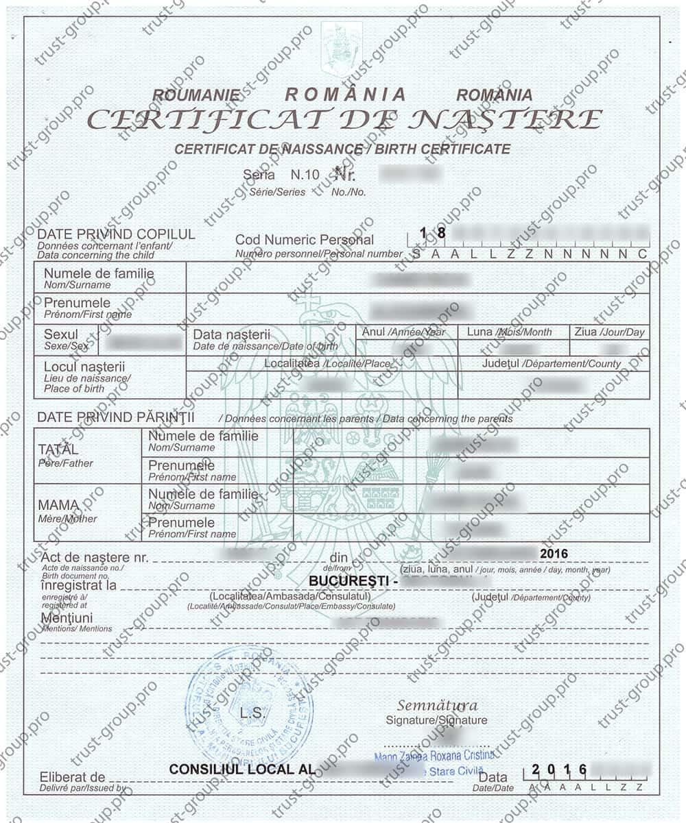 предоставить сертификат о рождении