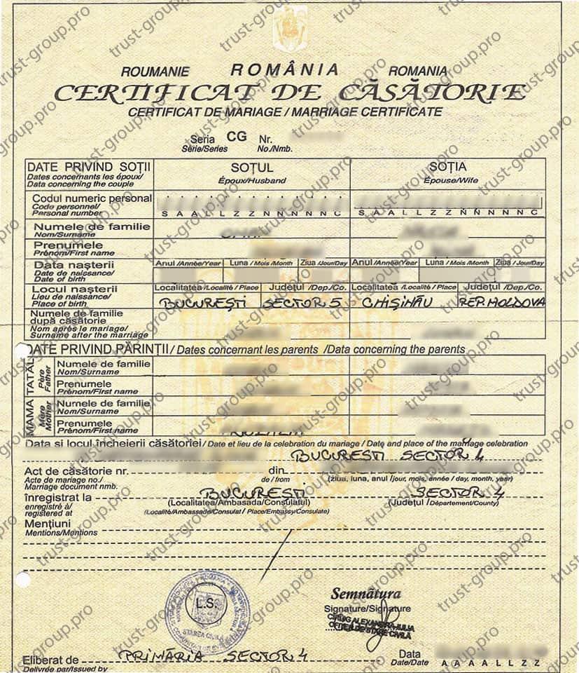 Сертификат о браке