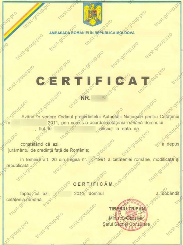 сертификат о гражданстве 2011 года