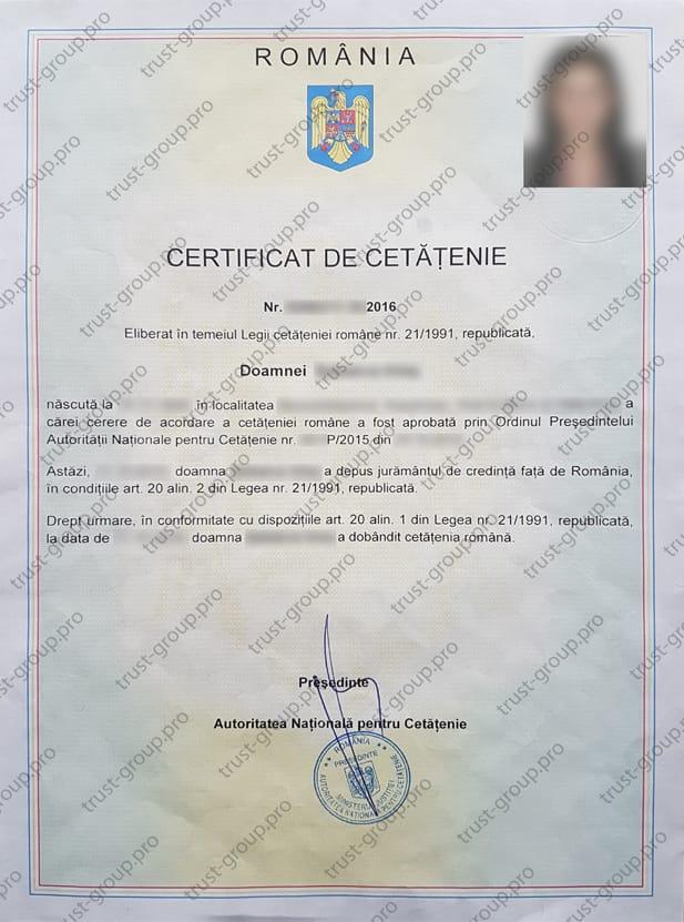 сертификат о гражданстве 2016 года