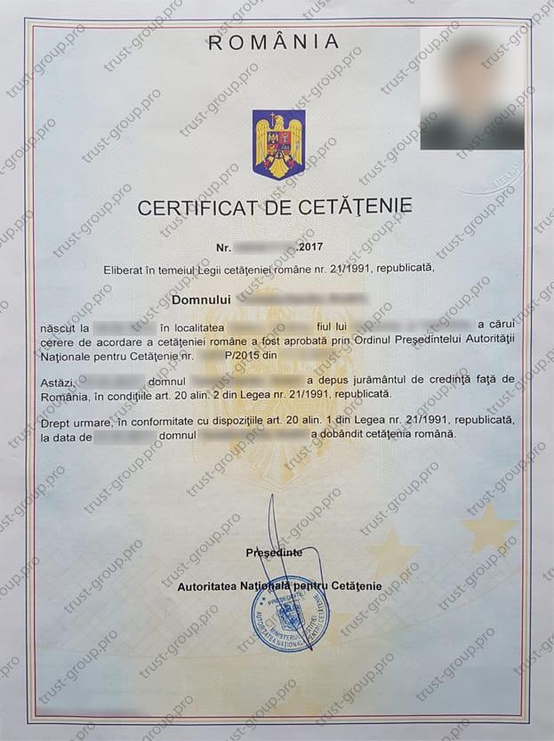 Как получить сертификат о гражданстве