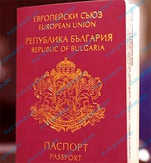 Заграничный паспорт гражданина Болгарии