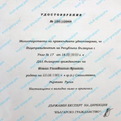 Удостоверение о болгарском происхождении